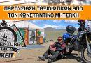 Adventure Meeting – Παρουσίαση ταξιδιωτικών από τον Κωνσταντίνο Μητσάκη!