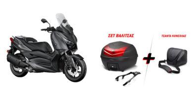 Δώρα στο MAX για όλα τα Yamaha XMAX!