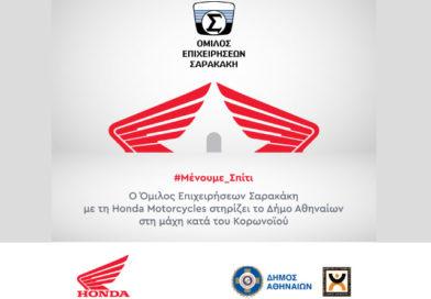 Honda Σαρακάκης: Παραχώρηση Supra GTR150 στη Δημοτική Αστυνομία.