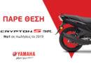 Νέα καμπάνια Yamaha Crypton S.