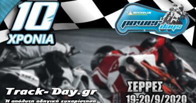 Power day τον Σεπτέμβριο στις Σέρρες από το track-day.gr.