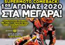 Το Supermoto επιστρέφει με το HSBK 2020.