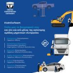 Ο Όμιλος Επιχειρήσεων Σαρακάκη αναζητά Μηχανικούς Συνεργείων.