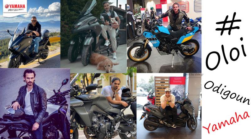 Η οικογένεια της Yamaha μεγαλώνει.